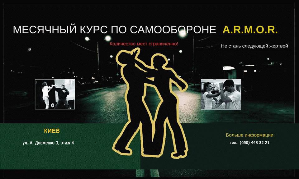 Курсы самообороны A.R.M.O.R. 1