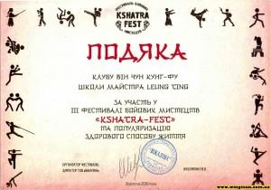 """Фестиваль """"Kshatra-Fest"""", Киев 18.09.2016 92"""